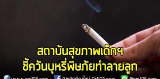 บุหรี่