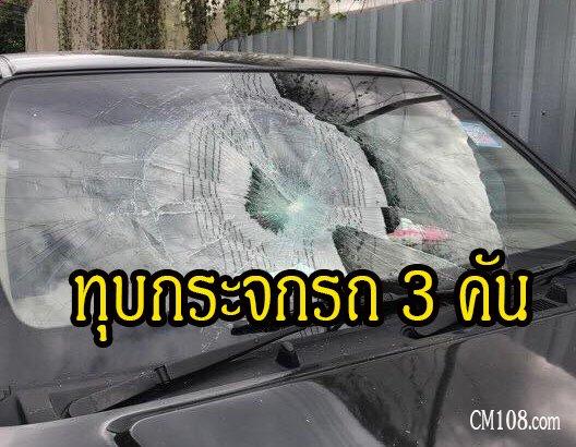 ทุบกระจกรถยนต์