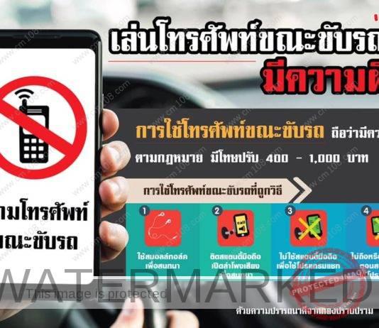 ใช้โทรศัพท์ขณะขับรถผิด