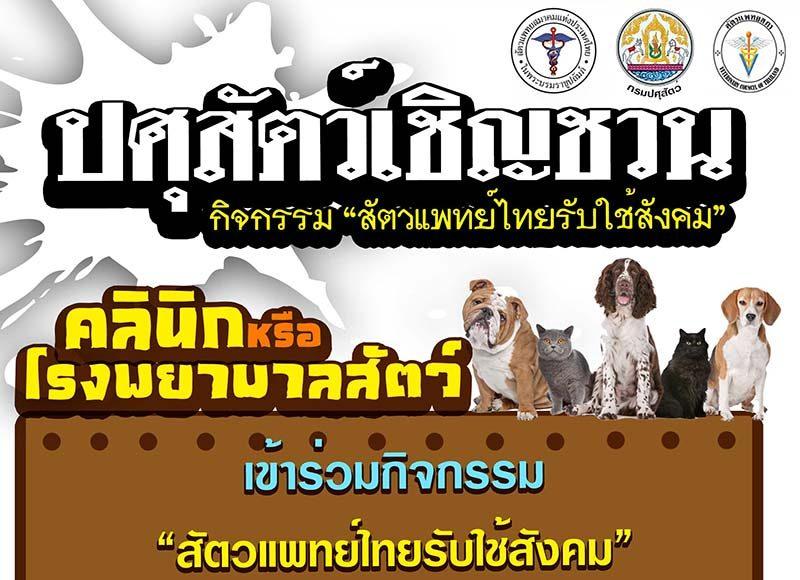 ตรวจสุขภาพ แมว หมา สุนัข ฟรี