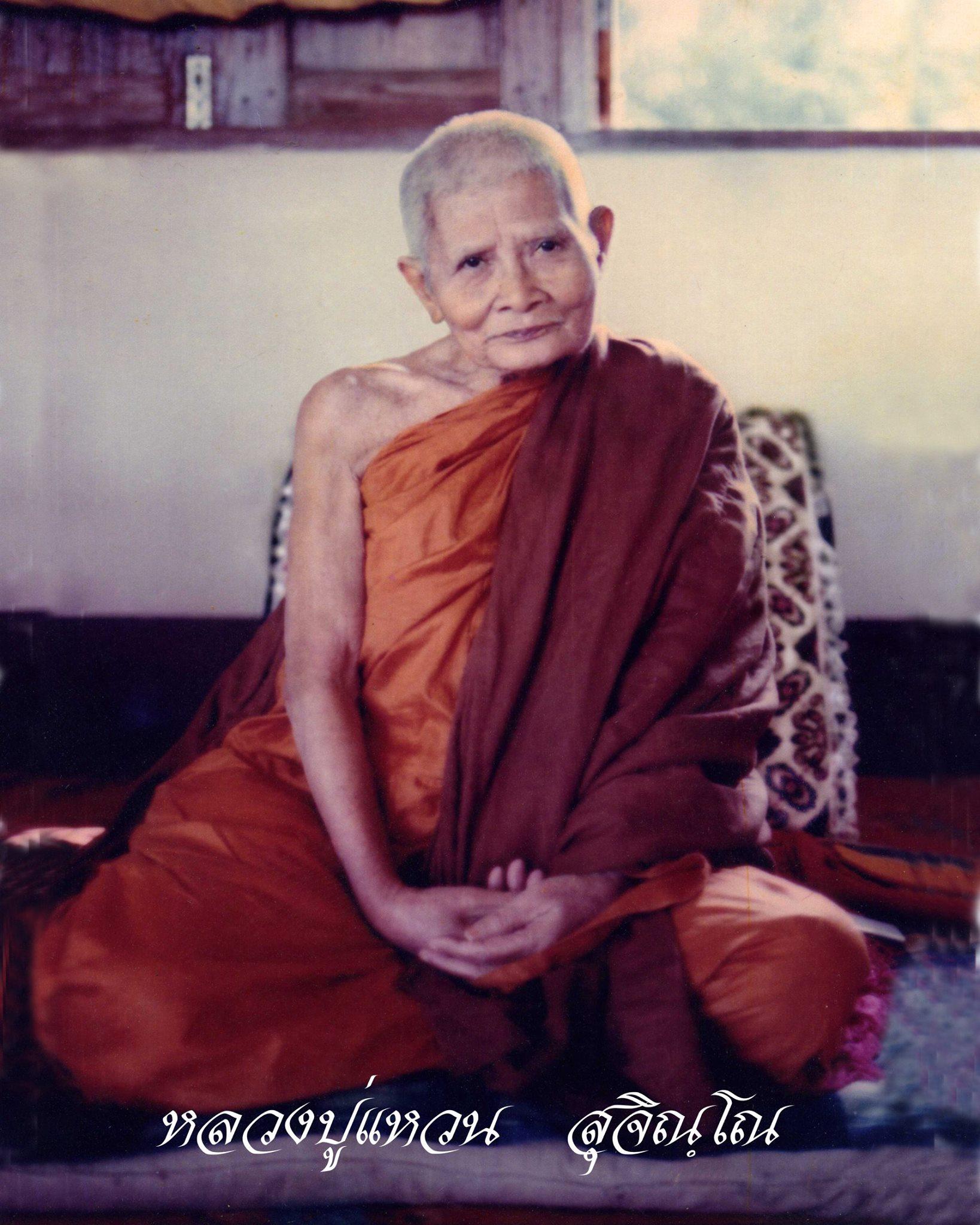 หลวงปู่แหวน สุจิณโณ[1](16 มกราคมพ.ศ. 2430—2 กรกฎาคมพ.ศ. 2528) เป็นภิกษุชาวไทย จำพรรษา ณวัดดอยแม่ปั๋งจังหวัดเชียงใหม่