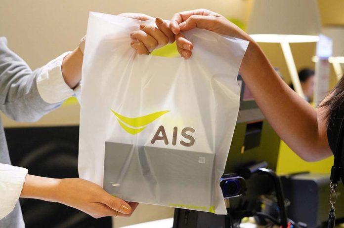AIS งดแจกถุงพลาสติก