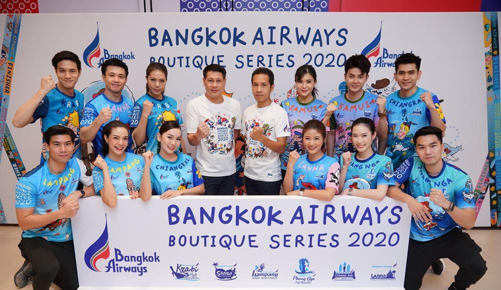 """บางกอกแอร์เวย์สจัดงานแถลงข่าว """"บางกอกแอร์เวย์ส บูทีค ซีรี่ย์ 2020""""รายการแข่งขันวิ่งใน 6 เส้นทางบูทีคทั่วไทย"""
