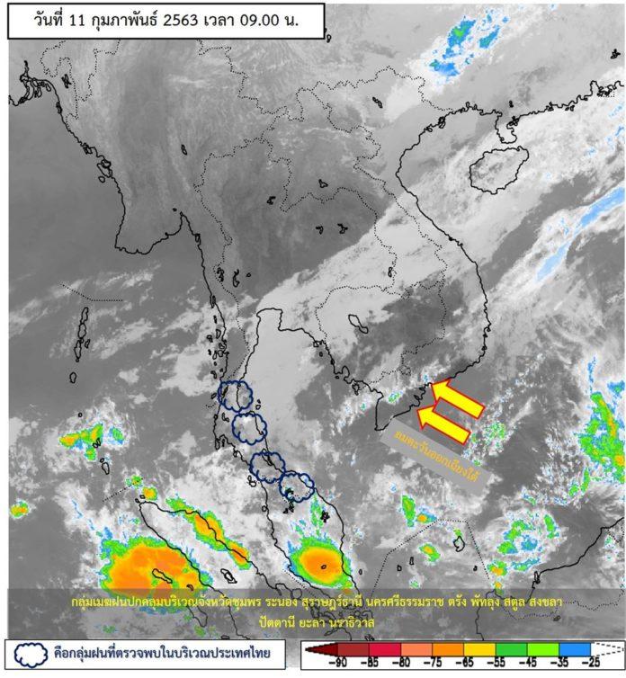พยากรณ์อากาศประจำวันที่ 11 กุมภาพันธ์ 2563