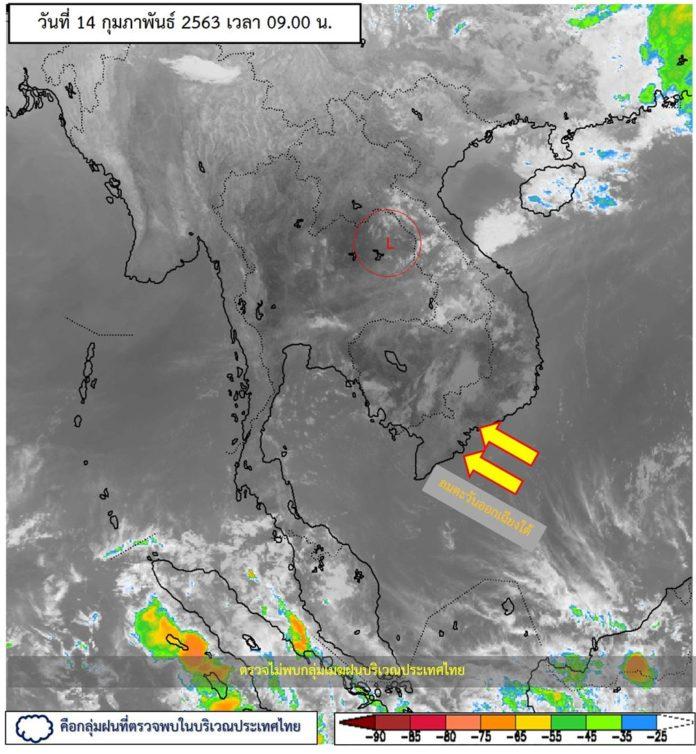 พยากรณ์อากาศประจำวันที่ 14 กุมภาพันธ์ 2563