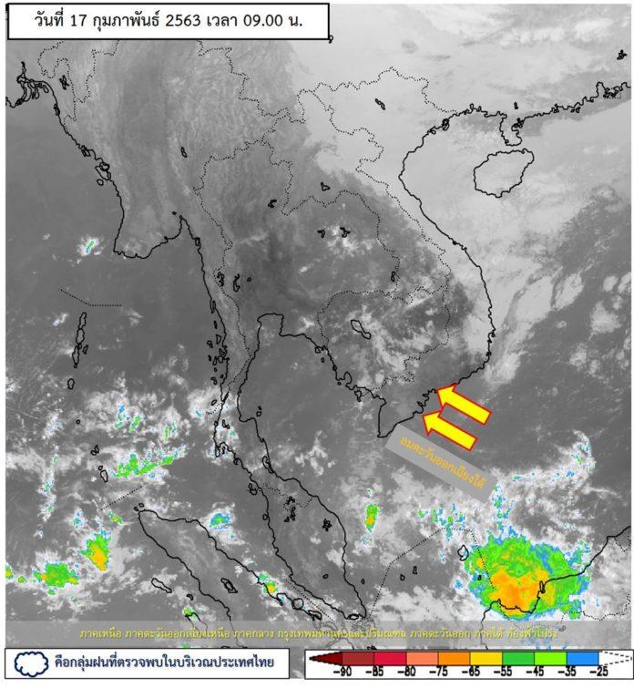 พยากรณ์อากาศประจำวันที่ 17 กุมภาพันธ์ 2563