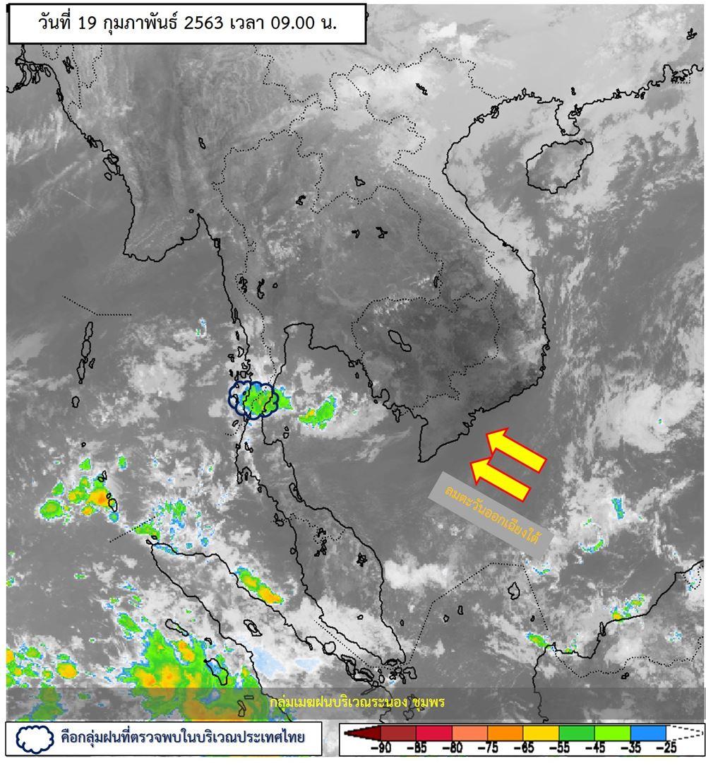 พยากรณ์อากาศประจำวันที่ 19 กุมภาพันธ์ 2563