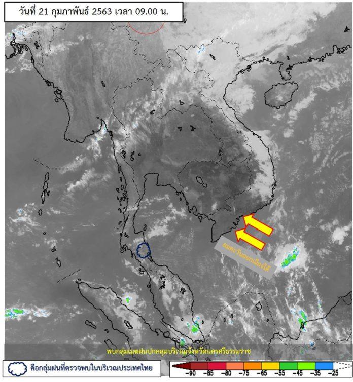 พยากรณ์อากาศประจำวันที่ 21 กุมภาพันธ์ 2563