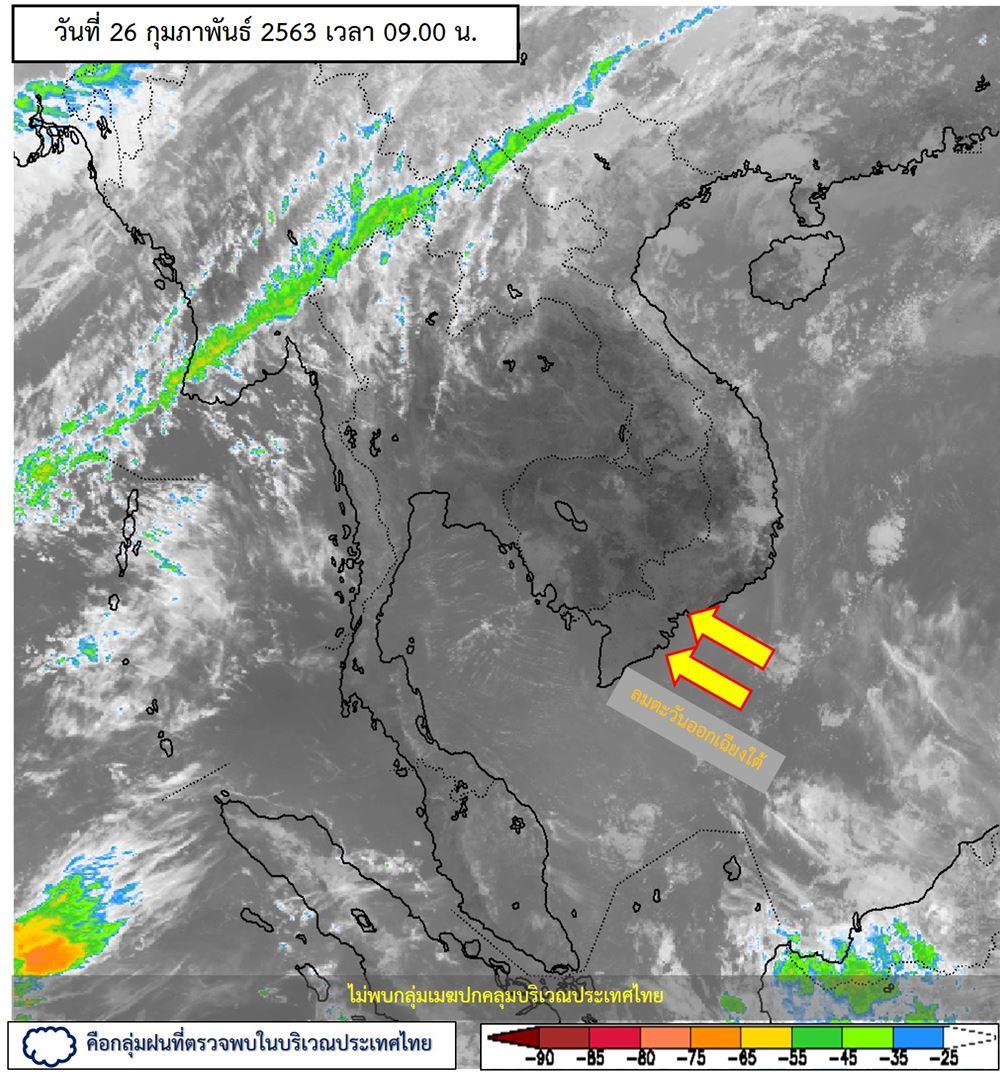 พยากรณ์อากาศประจำวันที่ 26 กุมภาพันธ์ 2563