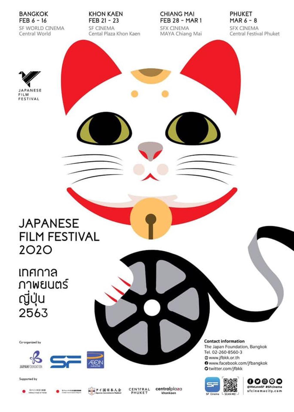 เทศกาลภาพยนตร์ญี่ปุ่น ปี2563