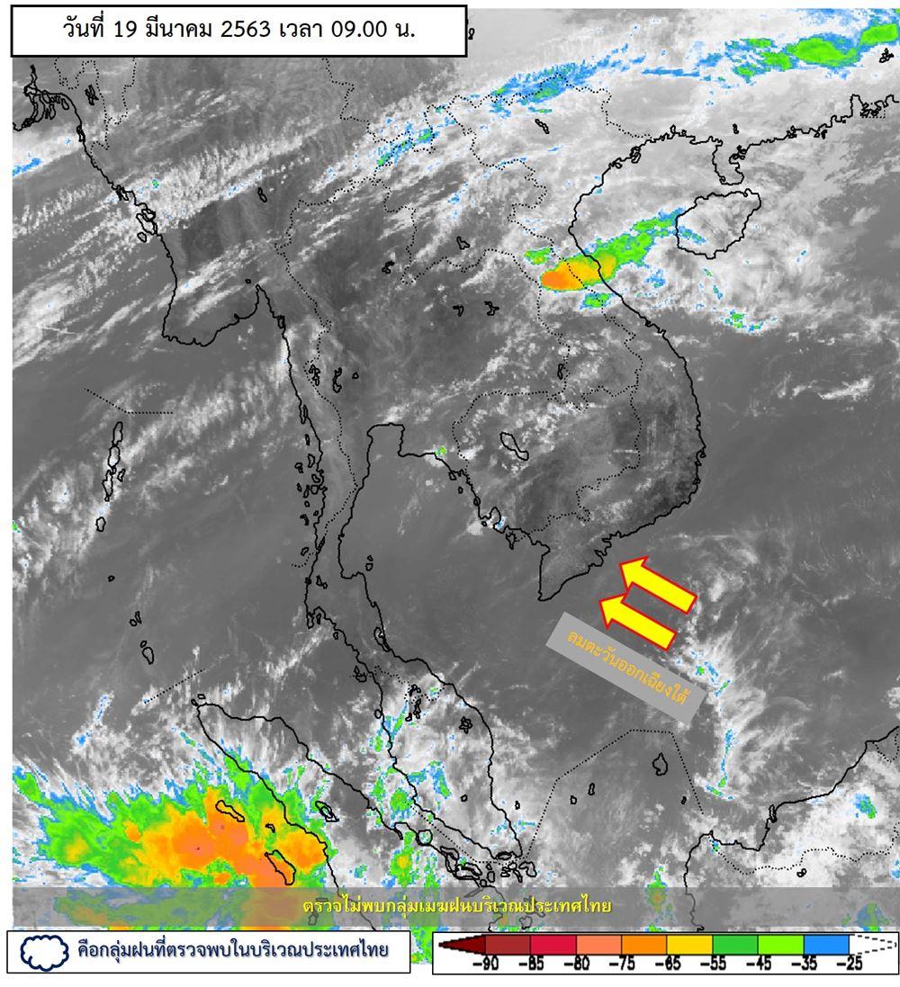 พยากรณ์อากาศประจำวันที่ 19 มีนาคม 2563