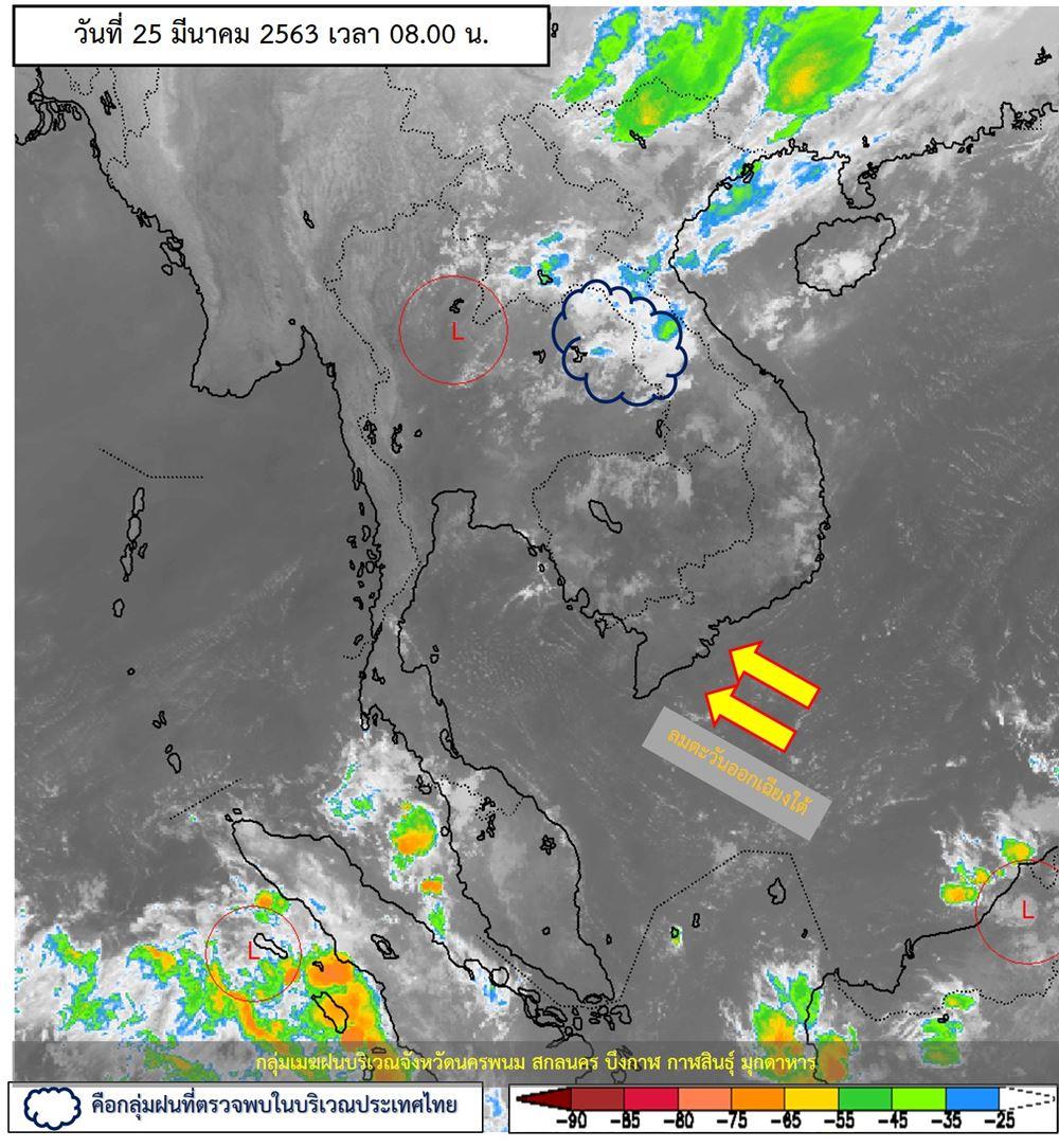 พยากรณ์อากาศประจำวันที่ 25 มีนาคม 2563