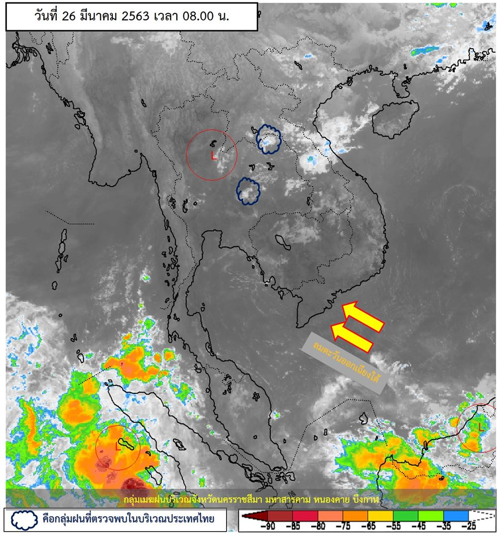 พยากรณ์อากาศประจำวันที่ 26 มีนาคม 2563