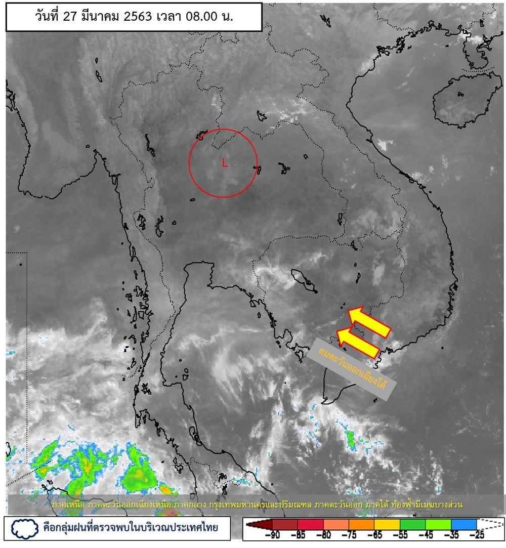 พยากรณ์อากาศประจำวันที่ 27 มีนาคม 2563