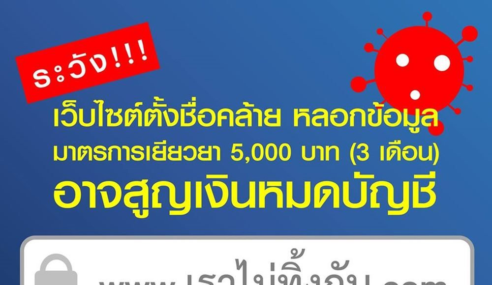 เว็บไซต์ตั้งชื่อคล้าย หลอกข้อมูลมาตรการเยียวยา 5,000 บาท