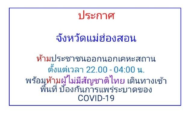 โควิด-19 จังหวัดแม่ฮ่องสอน