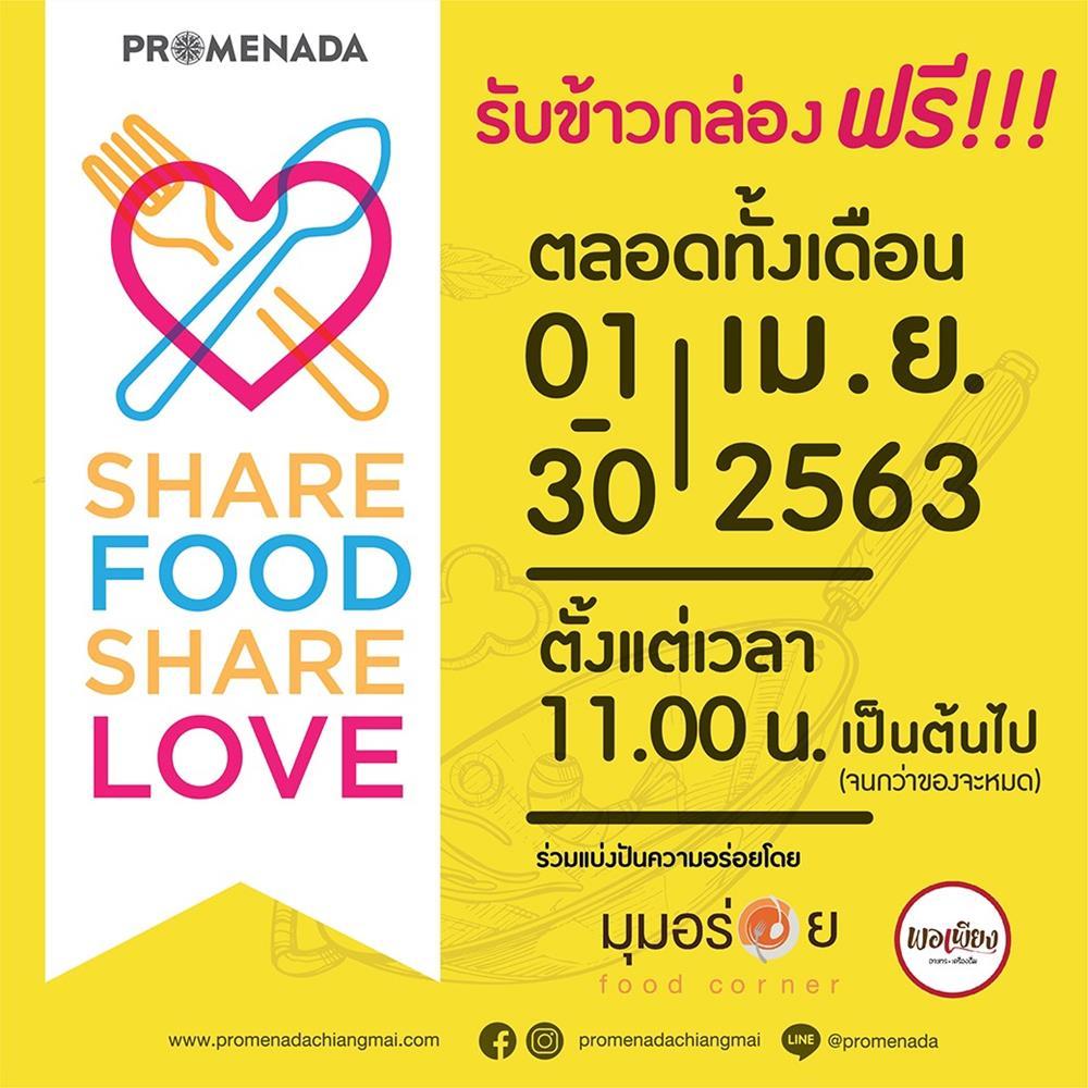 แคมเปญ PROMENADA SHARE FOOD SHARE LOVE
