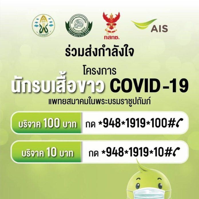 เอไอเอส ชวนคนไทย ร่วมส่งกำลังใจให้แพทย์และพยาบาล