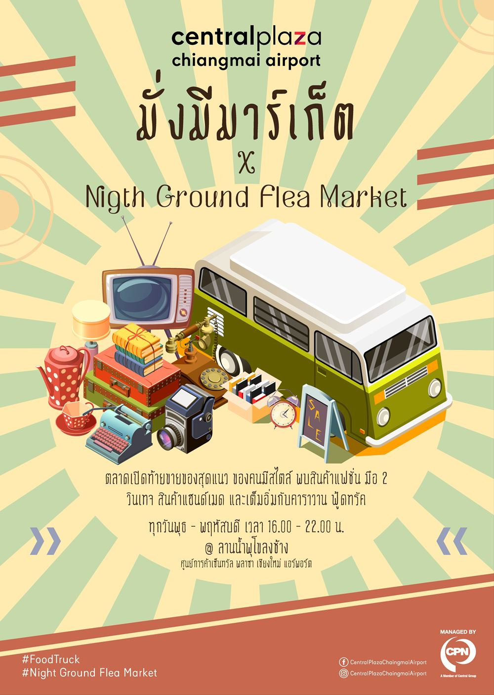 มั่ง มี มาร์เก็ต X Night Ground Flea Market
