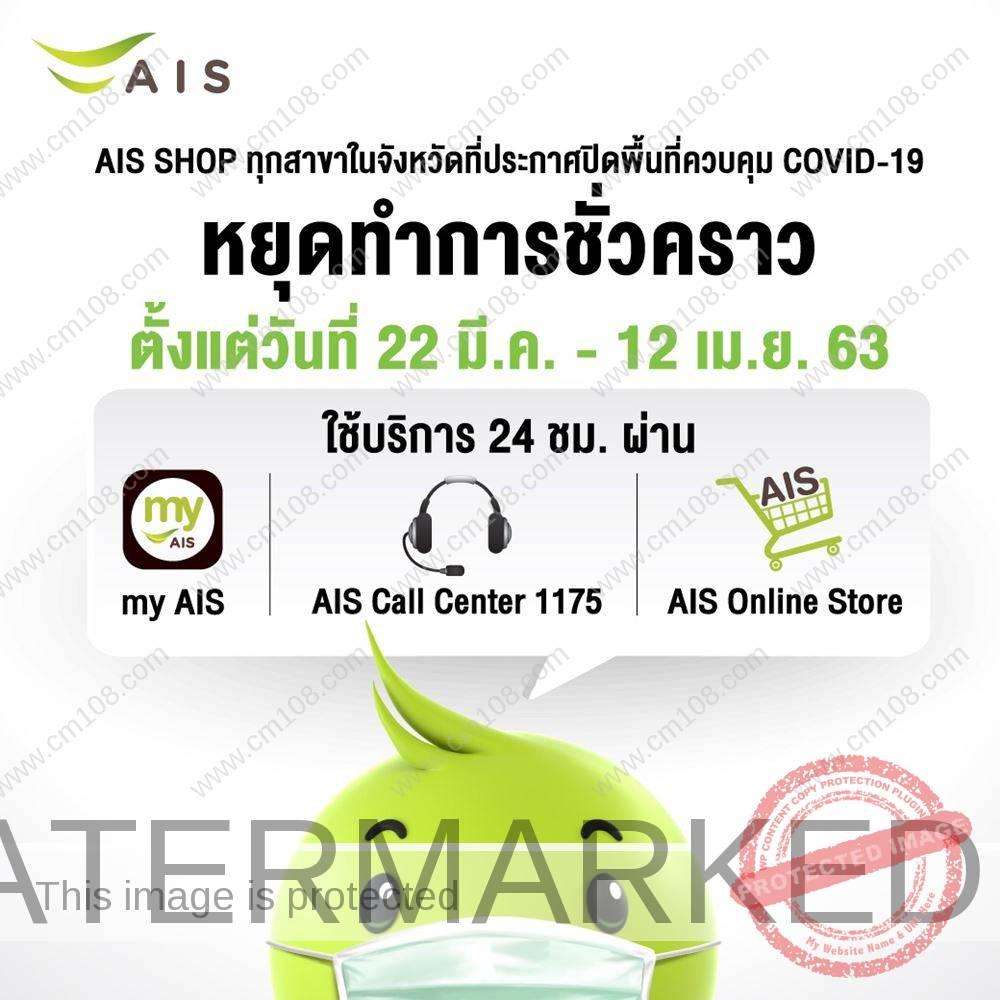ใช้บริการ AIS ได้ตลอด 24 ชั่วโมง