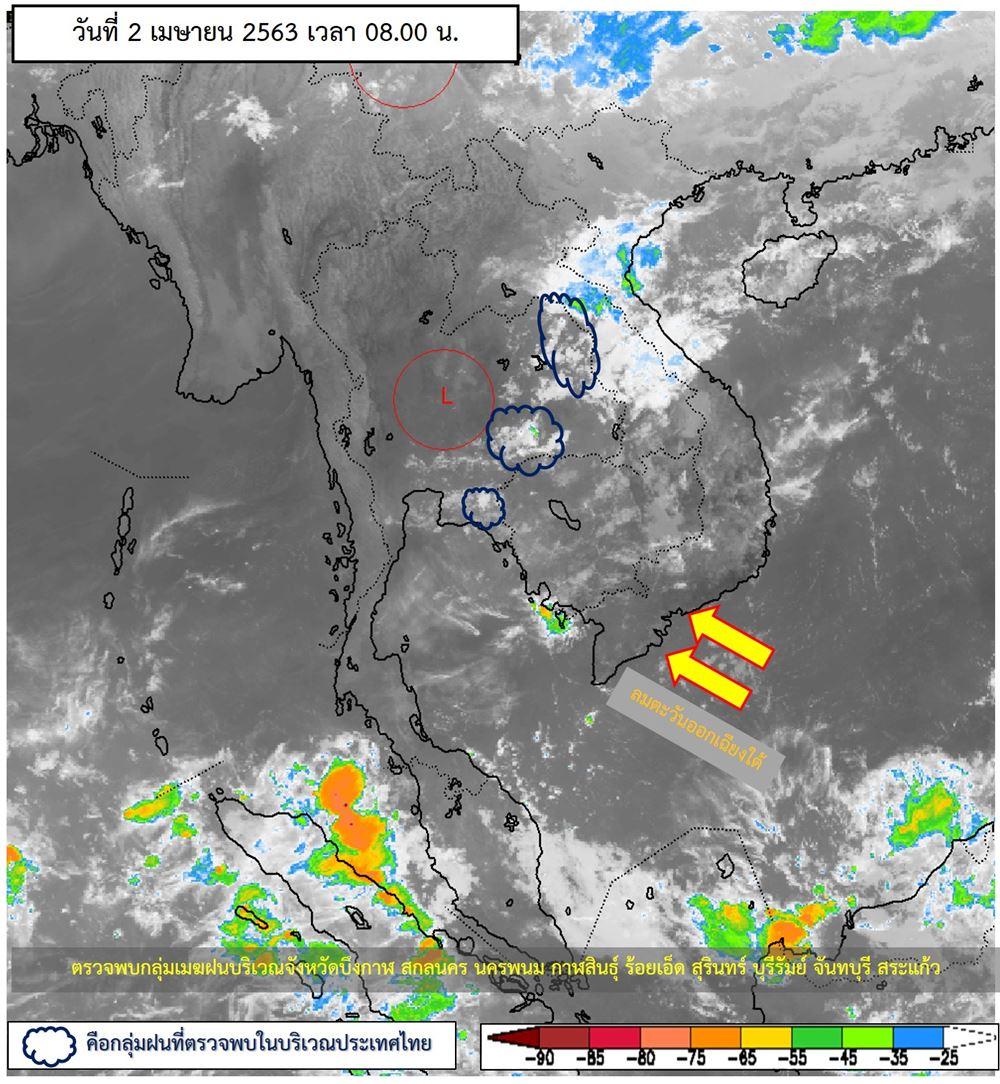 พยากรณ์อากาศประจำวันที่ 2 เมษายน 2563