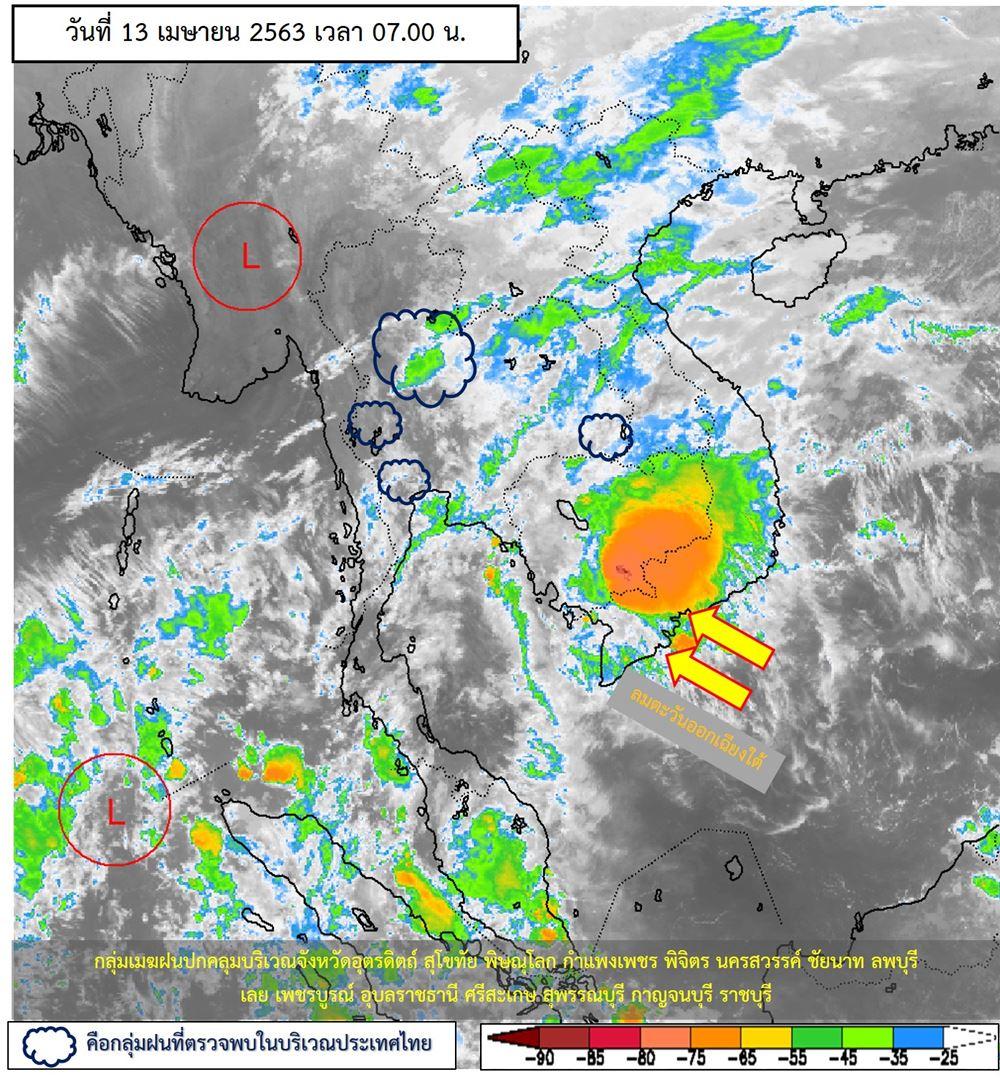 พยากรณ์อากาศประจำวันที่ 13 เมษายน 2563