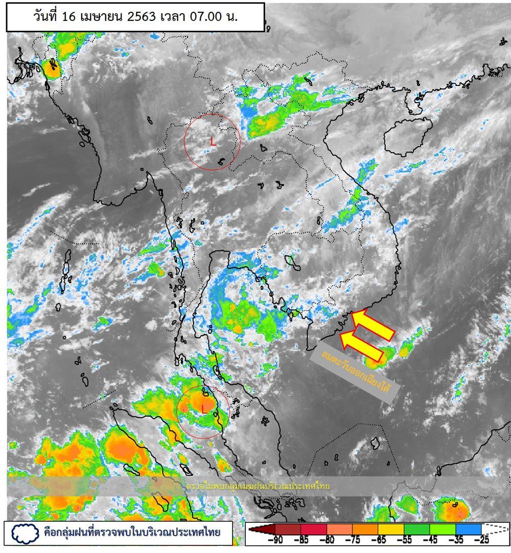 พยากรณ์อากาศประจำวันที่ 16 เมษายน 2563