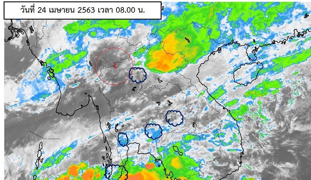 พยากรณ์อากาศประจำวันที่ 24 เมษายน 2563