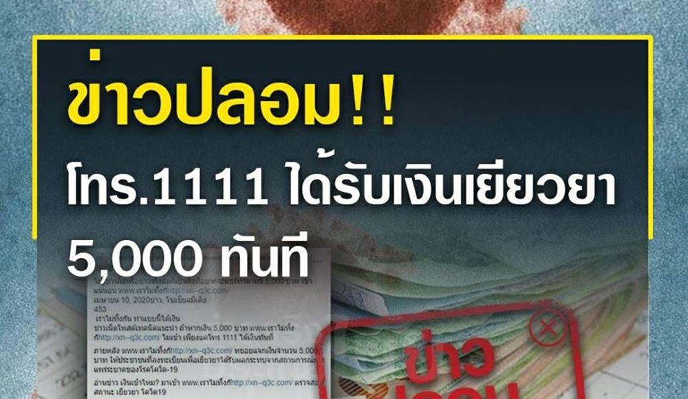 ข่าวปลอม !! เพียงแค่โทร 1111 ได้รับเงินเยียวยา 5,000 ทันที