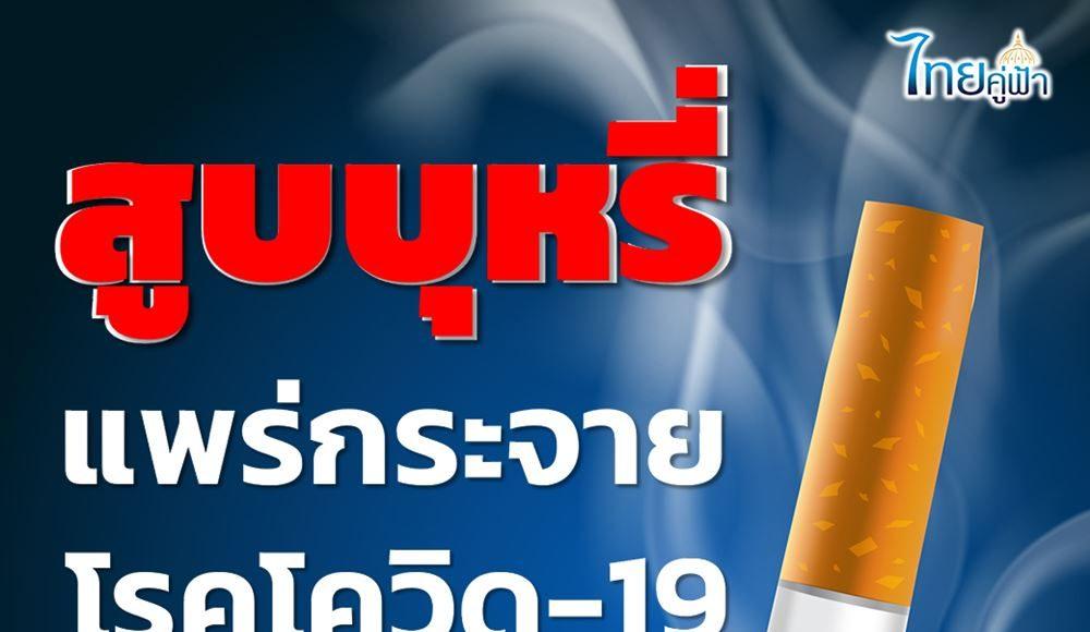 เตือน!! การสูบบุหรี่ ยิ่งสูบยิ่งเสี่ยง! แพร่กระจายโรคโควิด-19 โดยไม่รู้ตัว