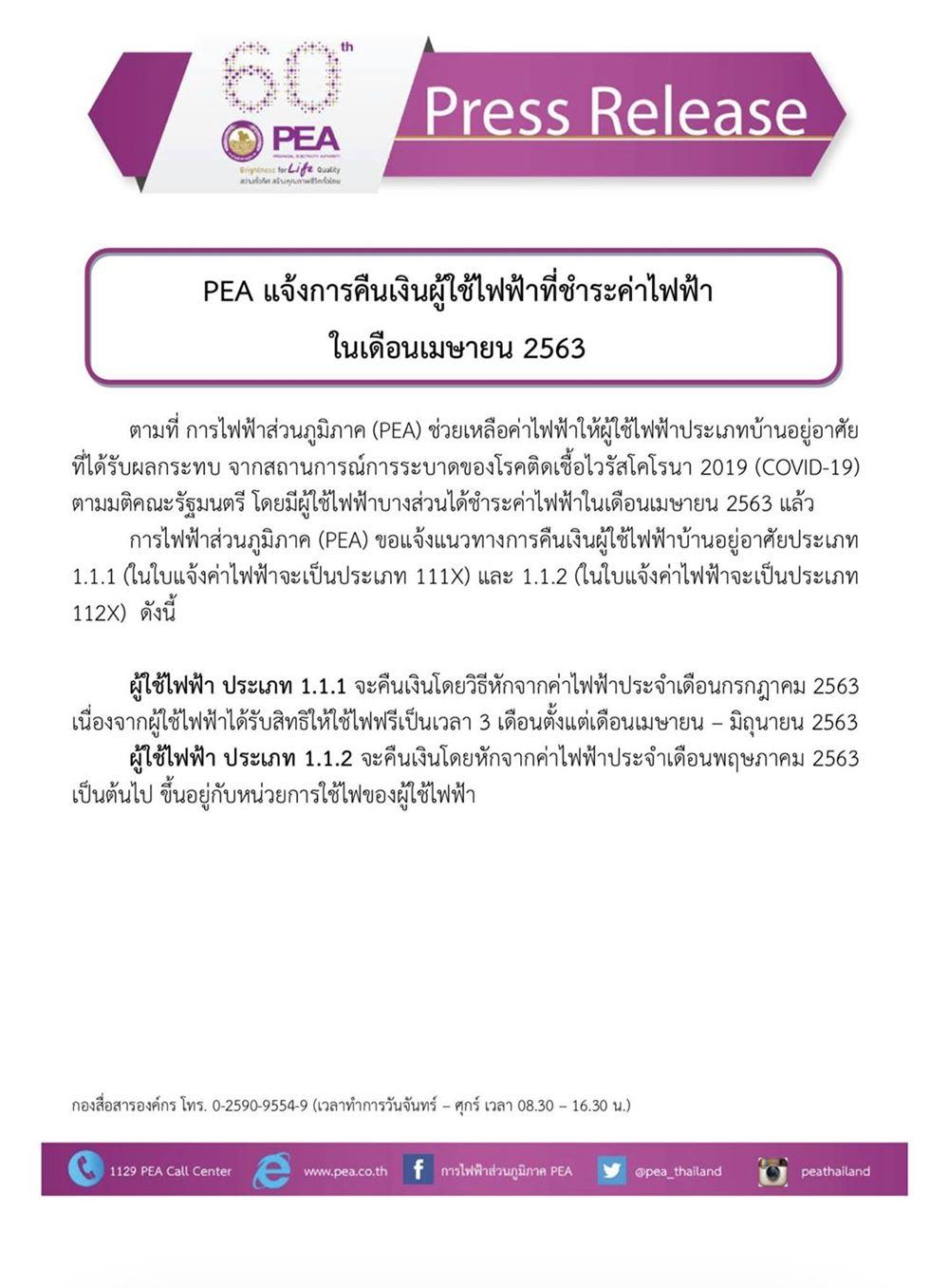 การไฟฟ้าส่วนภูมิภาค (PEA) แจ้งการคืนเงินผู้ใช้ไฟฟ้าที่ชำระค่าไฟฟ้า ในเดือนเมษายน 2563