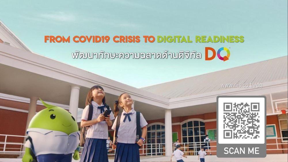พัฒนาทักษะ DQ ของเด็กไทย