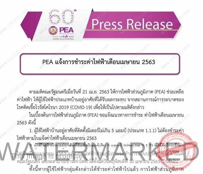 PEA แจ้งการชำระค่าไฟฟ้าเดือนเมษายน 2563