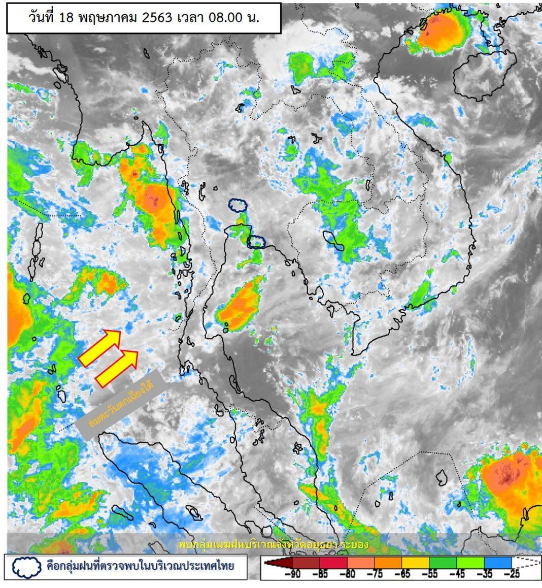 พยากรณ์อากาศประจำวันที่ 18 พฤษภาคม 2563