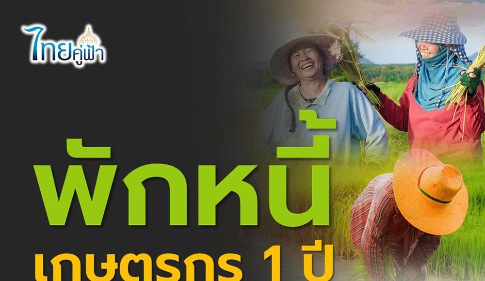 ธ.ก.ส. เพิ่มมาตรการช่วยเหลือพักหนี้เกษตรกร 1 ปี โดยอัตโนมัติ สู้ภัยแล้งและโควิด-19