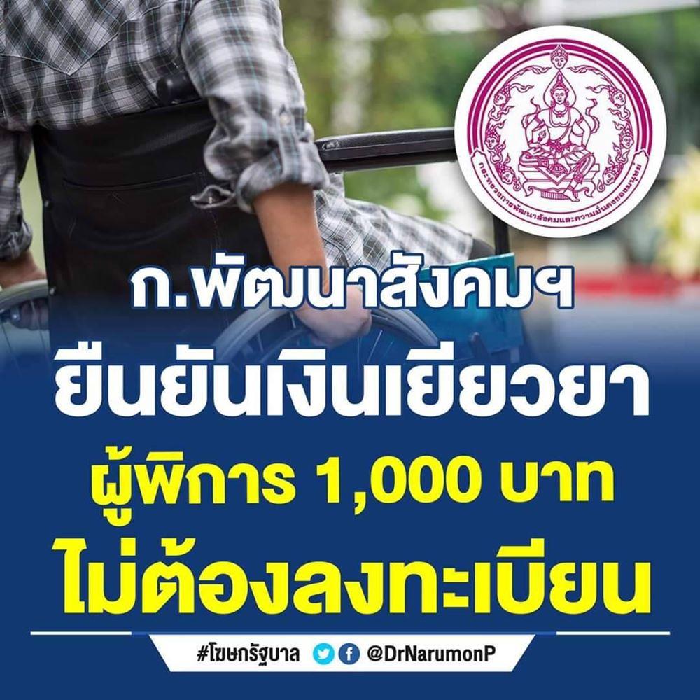 พม.ยืนยันจ่ายเงินเยียวยาผู้พิการ จำนวน 1,000 บาท ไม่จำเป็นต้องลงทะเบียนใหม่