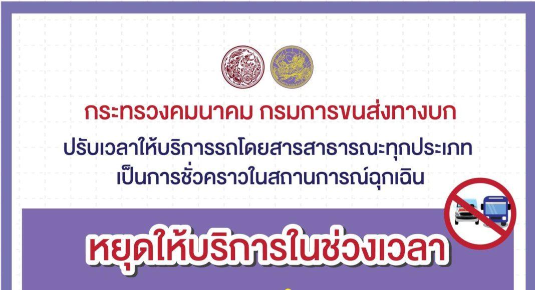 กรมการขนส่งทางบก ปรับเวลาให้บริการรถโดยสารสาธารณะทุกประเภท ตั้งแต่วันที่ 17 พฤษภาคม 2563 เป็นต้นไป หยุดให้บริการในช่วงเวลา 23.00 น. ถึง 04.00 น. ของวันรุ่งขึ้น