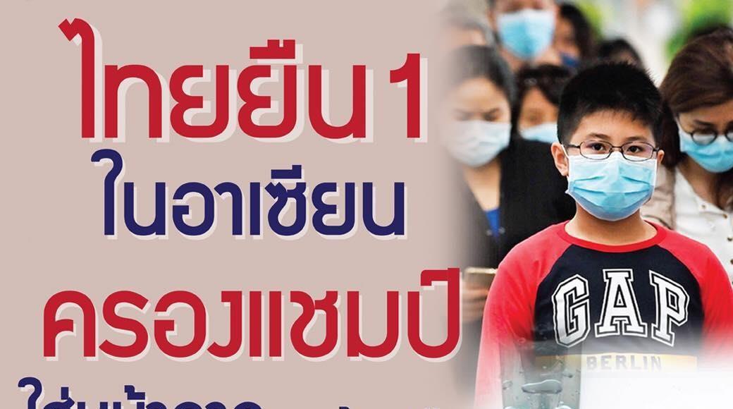 ไทยยืน 1 ในอาเซียน ครองแชมป์ใส่หน้ากากอนามัย-ล้างมือ ป้องกันเชื้อไวรัสโควิด-19