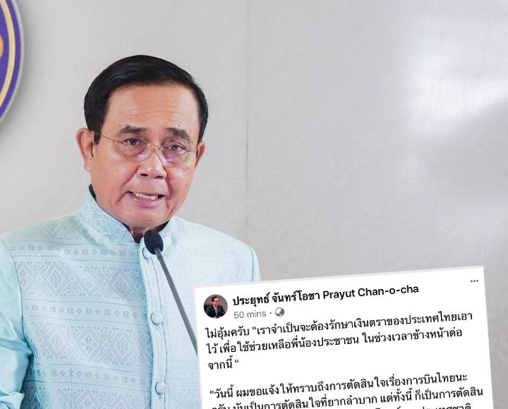 ไม่อุ้มครับ! นายกรัฐมนตรีโพสต์ชี้แจงการตัดสินใจเรื่องการบินไทย ระบุเหตุผลจำเป็นจะต้องรักษาเงินตราของประเทศไทยเอาไว้ เพื่อใช้ช่วยเหลือพี่น้องประชาชน