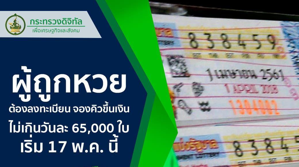 ผู้ถูกหวยต้องลงทะเบียน จองคิวขึ้นเงิน ไม่เกินวันละ 65,000 ใบ เริ่ม 17 พ.ค. นี้