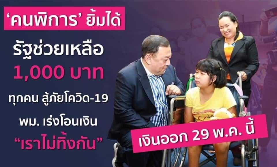 พร้อมจ่ายเงินเยียวยาคนพิการ 1,000 บาท ให้คนพิการ 2 ล้านคน ทั่วประเทศ 29 พ.ค.นี้
