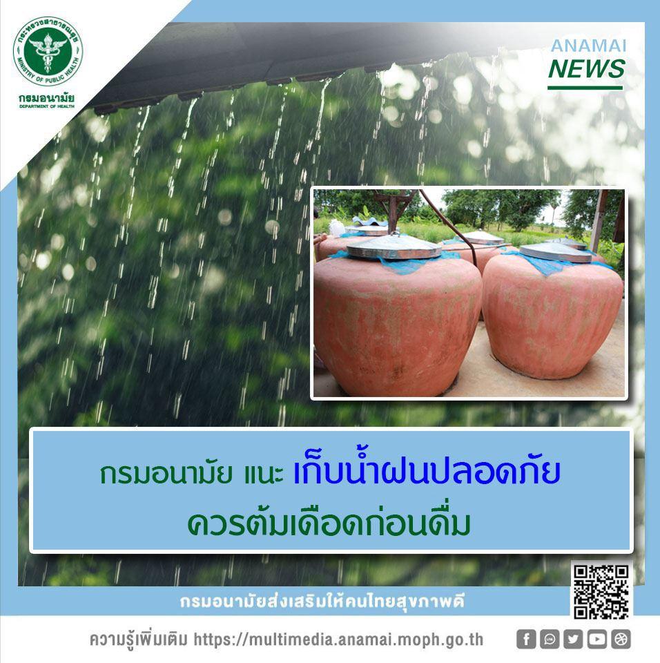 กรมอนามัย แนะ เก็บน้ำฝนให้ปลอดภัย ควรต้มเดือดก่อนดื่ม