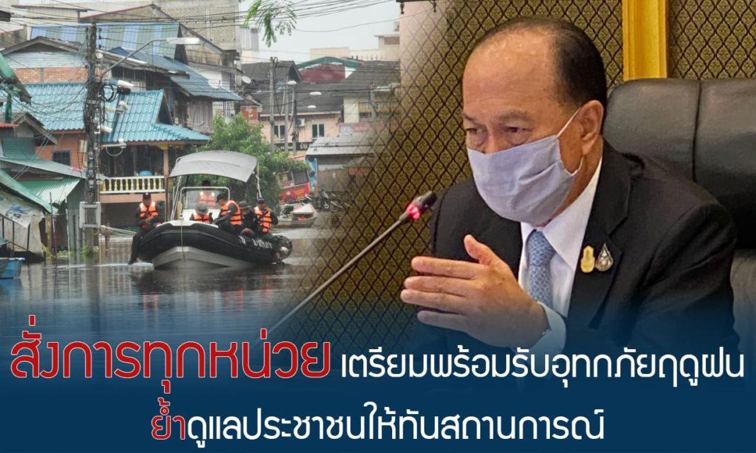 มท.1 สั่งการทุกหน่วยเตรียมความพร้อมรับมืออุทกภัยในช่วงฤดูฝน ย้ำ!! ดูแลประชาชนให้ทันต่อสถานการณ์
