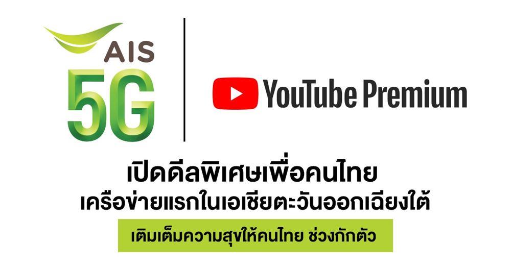 AIS ผนึก YouTube เปิดดีลพิเศษเพื่อคนไทย เป็นเครือข่ายแรกในเอเชีย