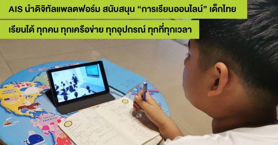"""เอไอเอส นำดิจิทัลแพลตฟอร์ม สนับสนุน """"การเรียนออนไลน์"""" ของเด็กไทยแบบเต็มขั้น"""