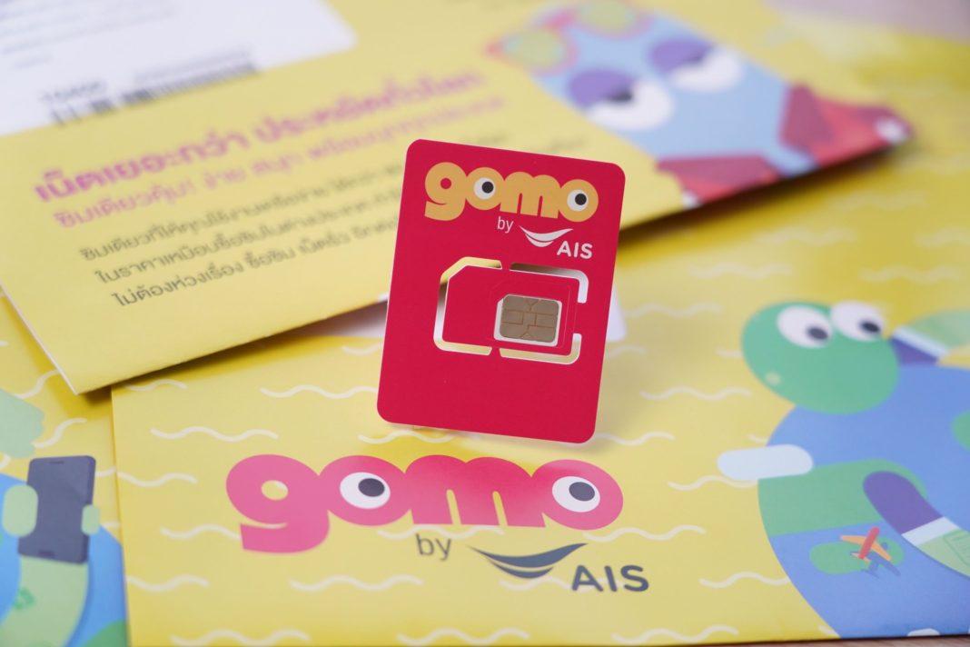 "AIS ส่ง ""GOMO"" ซิมออนไลน์ 100%"