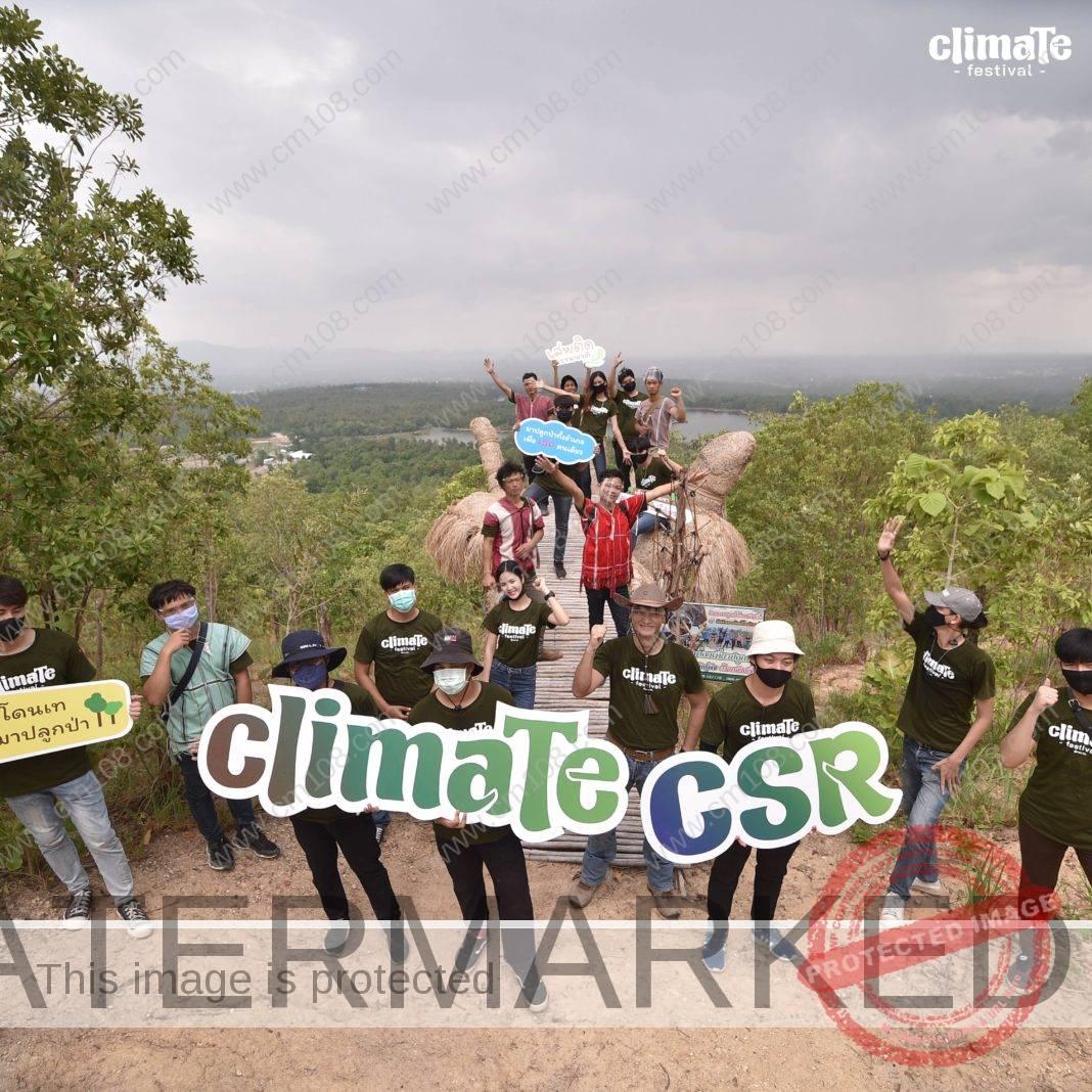 โครงการ Climate Festival