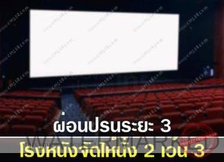 ผ่อนปรนระยะ 3 โรงหนัง
