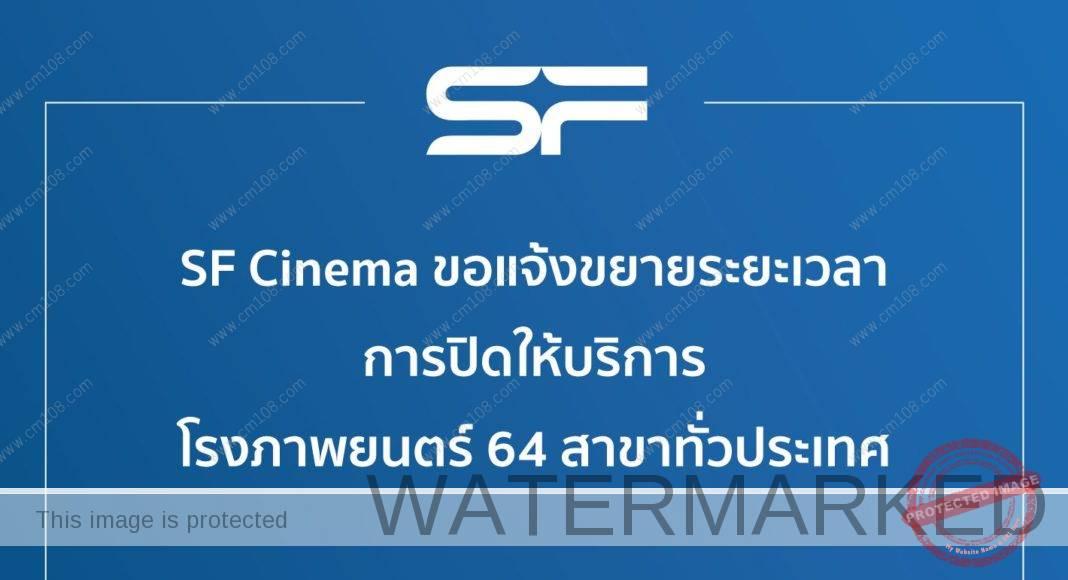 SF แจ้งขยายเวลางดออกอากาศข่าวประชาสัมพันธ์และงดจ่ายบัตรชมภาพยนตร์เป็นการชั่วคราว