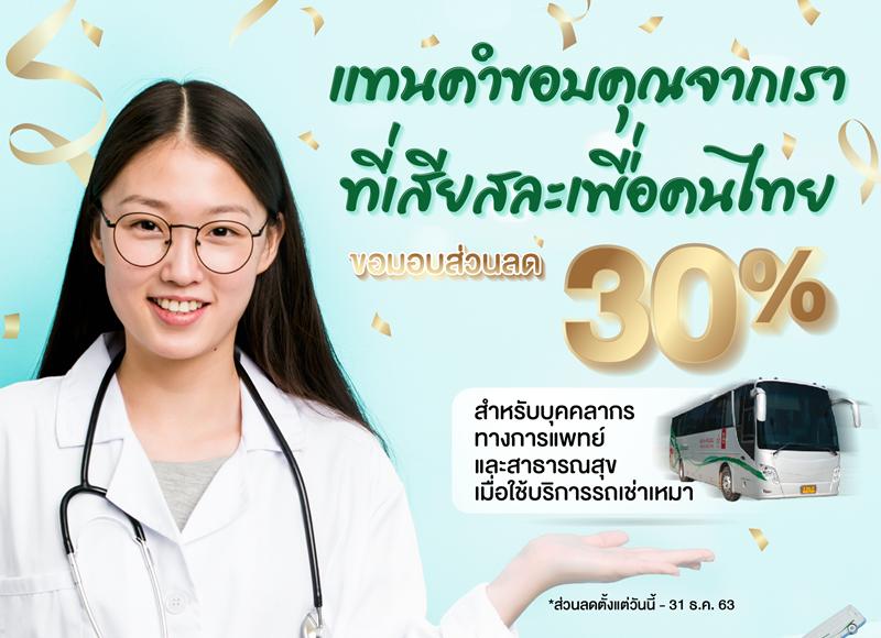 แทนคำขอบคุณจากกรีนทราเวล ที่เสียสละเพื่อคนไทย ด้วยการมอบส่วนลด 30% สำหรับบุคคลากรทางการแพทย์ เมื่อใช้บริการรถเช่าเหมา